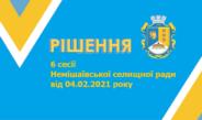 Рішення 6 сесії Немішаївської селищної ради VIII скликання від 04.02.2021 року