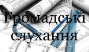 Громадські слухання щодо розроблення детального плану території в селі Микуличі