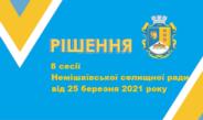 Рішення 8 сесії Немішаївської селищної ради VIII скликання від 25.03.2021 року