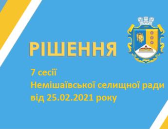 Рішення 7 сесії Немішаївської селищної ради VIII скликання від 25.02.2021 року