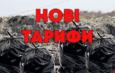 Вартість маркованих мішків для вивезення ТПВ на території сіл Микуличі, Пороскотень та селища Клавдієво-Тарасове