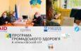 Програмі громадського здоров'я у Немішаївській громаді бути!