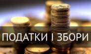 Рішення щодо встановлення місцевих податків і зборів на 2022 рік